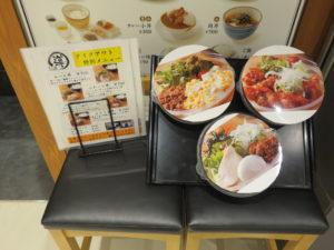 汐栞@麺や 一途 導 豊洲店:メニューサンプル
