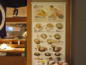 汐栞@麺や 一途 導 豊洲店:メニューボード