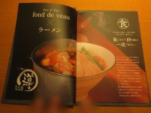 汐栞@麺や 一途 導 豊洲店:メニューブック2