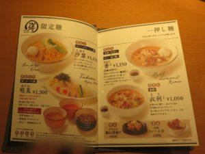 汐栞@麺や 一途 導 豊洲店:メニューブック3