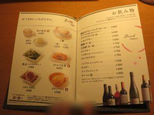 汐栞@麺や 一途 導 豊洲店:メニューブック6