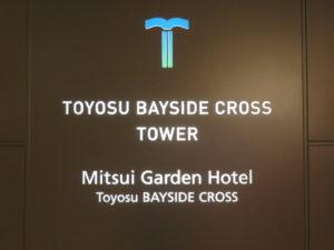 汐栞@麺や 一途 導 豊洲店:豊洲ベイサイドクロスタワー