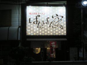 ラーメン@横浜家系ラーメン ぱたぱた家:外観