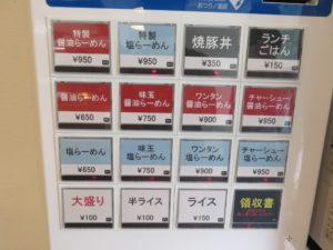 ワンタン醤油らーめん@麺笑 巧真:券売機