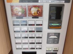 焦がしニンニク味噌ラーメン@花木流味噌ラーメン:券売機
