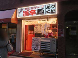旨辛かつくに(3辛)@旨辛麺 かつくに 荻窪店:外観