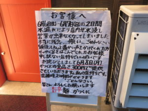 旨辛かつくに(3辛)@旨辛麺 かつくに 荻窪店:案内