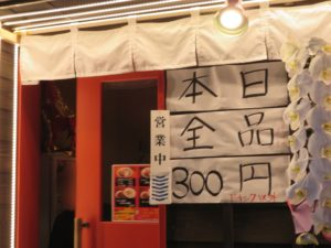 旨辛かつくに(3辛)@旨辛麺 かつくに 荻窪店:営業案内