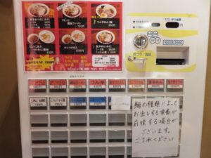 旨辛かつくに(3辛)@旨辛麺 かつくに 荻窪店:券売機