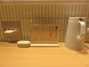 味噌担々麺(清湯)@てんせんめん:卓上