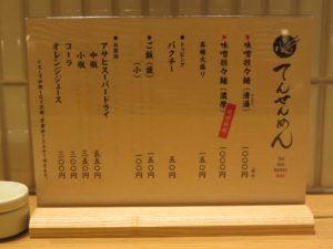味噌担々麺(清湯)@てんせんめん:メニュー