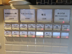 醤油らぁ麺@らぁ麺や 嶋:券売機