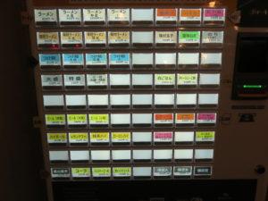ラーメン@ウチデノコヅチ:券売機