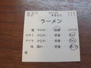 ラーメン@ウチデノコヅチ:食券