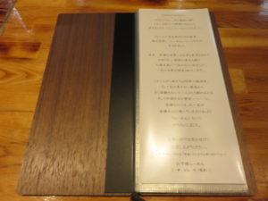 四川風麻婆豆腐soba@SHIBASAKITEI+:メニューブック1
