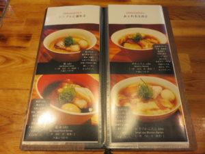 四川風麻婆豆腐soba@SHIBASAKITEI+:メニューブック2
