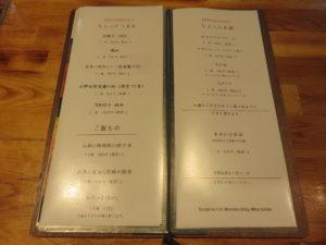 四川風麻婆豆腐soba@SHIBASAKITEI+:メニューブック4