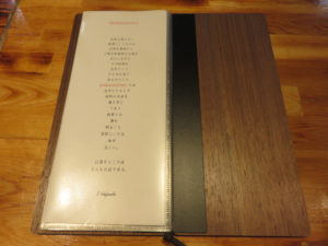 四川風麻婆豆腐soba@SHIBASAKITEI+:メニューブック5