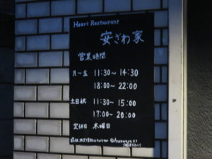 Gingerらーめん@Heart Restaurant 安ざわ家:営業時間