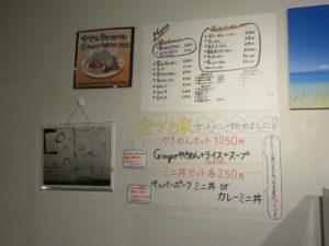 Gingerらーめん@Heart Restaurant 安ざわ家:メニュー