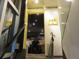 C麺 味噌(並・細麺・チャーシュー 並)@かけラーメン まさ屋 渋谷店:店頭