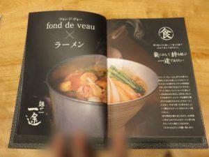 利@麺や 一途:メニューブック2
