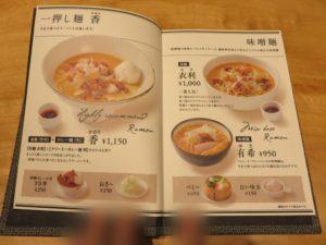 利@麺や 一途:メニューブック3
