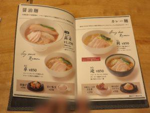 利@麺や 一途:メニューブック4