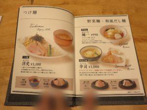 利@麺や 一途:メニューブック5