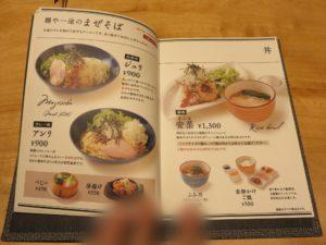 利@麺や 一途:メニューブック6