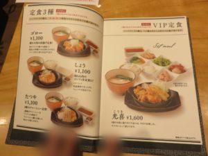 利@麺や 一途:メニューブック7