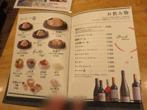 利@麺や 一途:メニューブック8