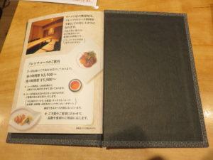 利@麺や 一途:メニューブック9