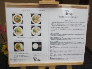 醤油ラーメン@麺処 めぐみ:メニューボード