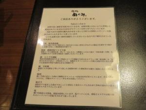 醤油ラーメン@麺処 めぐみ:こだわり