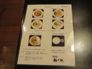 醤油ラーメン@麺処 めぐみ:メニュー