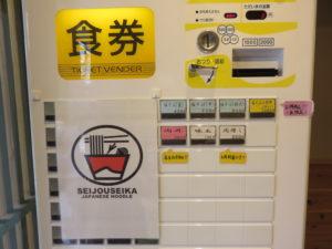 塩そば(並)@成城青果:券売機