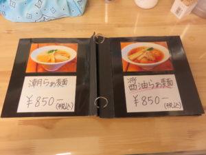 潮らぁ麺@Tokyo Bay Fisherman's noodle:メニューブック1
