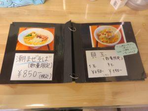 潮らぁ麺@Tokyo Bay Fisherman's noodle:メニューブック2