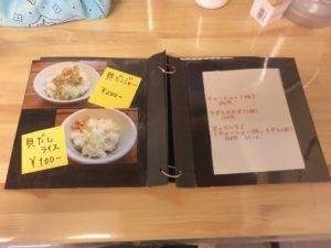 潮らぁ麺@Tokyo Bay Fisherman's noodle:メニューブック3
