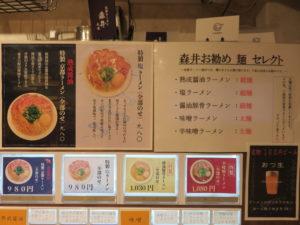 熟成醤油京都ラーメン(細麺)@京都ラーメン 森井:お勧め