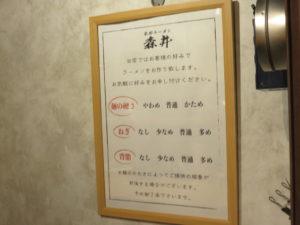 熟成醤油京都ラーメン(細麺)@京都ラーメン 森井:お好み
