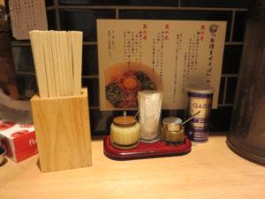 熟成醤油京都ラーメン(細麺)@京都ラーメン 森井:卓上