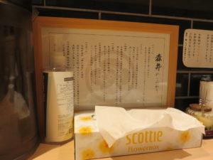 熟成醤油京都ラーメン(細麺)@京都ラーメン 森井:こだわり