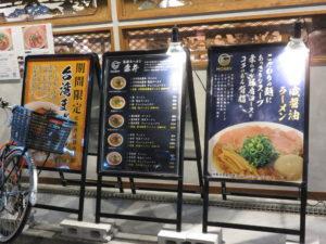 熟成醤油京都ラーメン(細麺)@京都ラーメン 森井:メニューボード