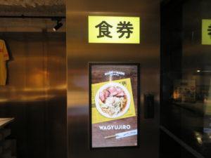 WAGYUJIRO(YASAI MASHI) @MASHI NO MASHI TOKYO:券売機