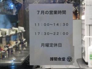 中華そば@中華そば 浮間食堂:営業時間