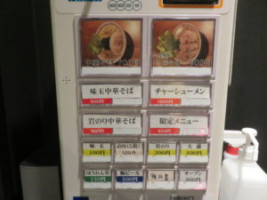 中華そば@中華そば 浮間食堂:券売機