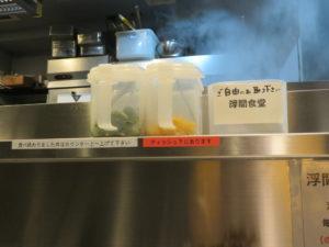 中華そば@中華そば 浮間食堂:カウンター上