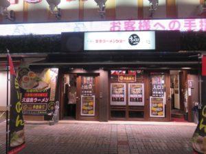 ホンダラーメン1号 純味@東京ラーメンショーselection 極み麺 拉麺 久留米 本田商店:外観